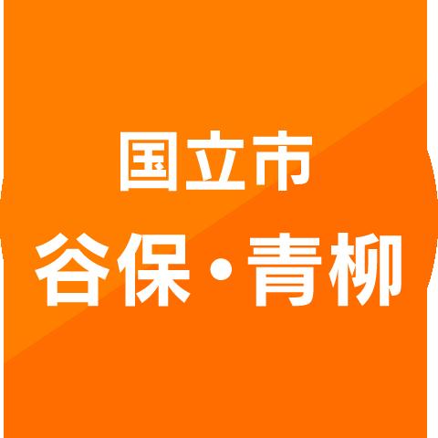 国立市谷保・青柳